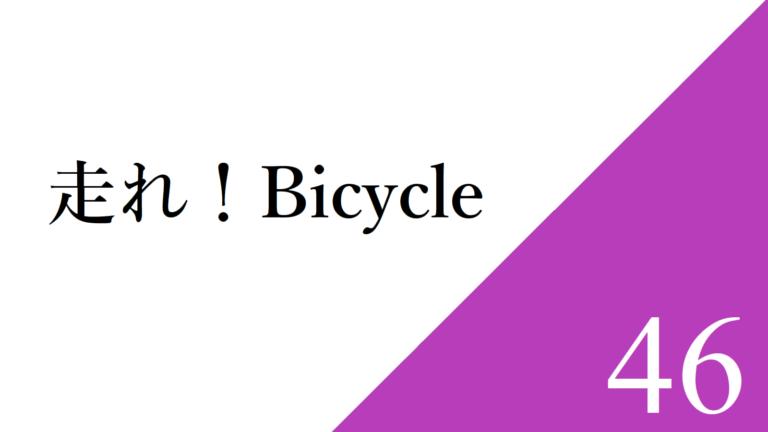 走れ!Bicycle