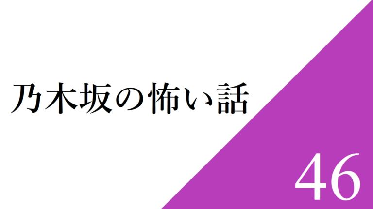 乃木坂の怖い話