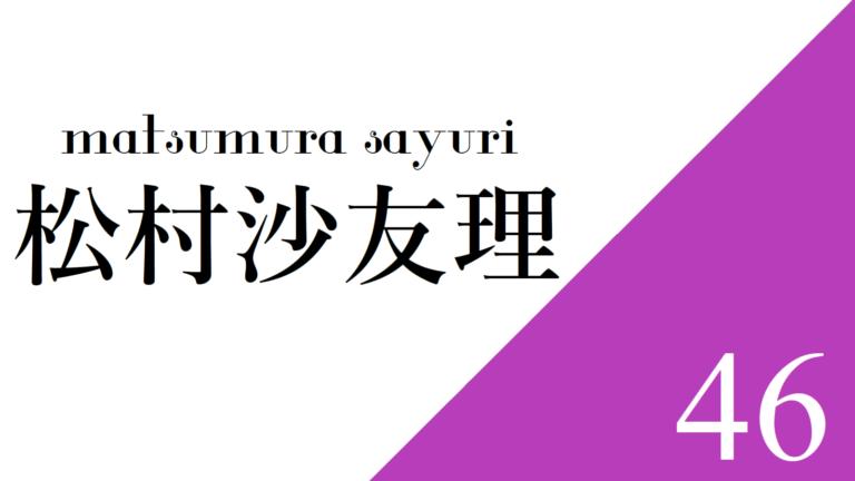 松村 沙 友理 選抜