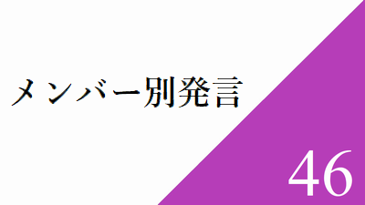 乃木坂46メンバー別発言集
