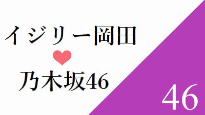 イジリー岡田から乃木坂への手紙
