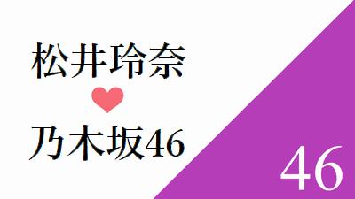 松井玲奈から乃木坂への手紙