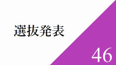 乃木坂46シングル選抜発表会