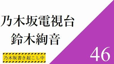 鈴木絢音の音楽専門学校