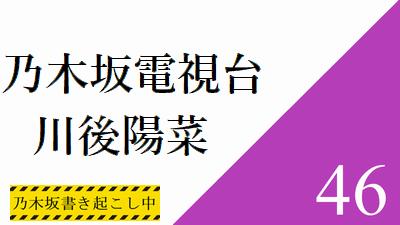 乃木坂電視台川後陽菜