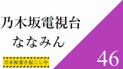 橋本奈々未のパジャマトーク