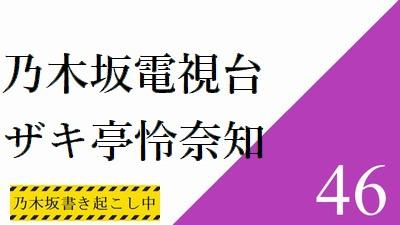 ザキ亭怜奈知の落語
