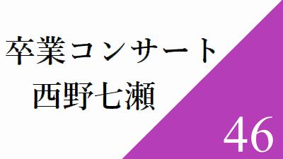 西野七瀬卒業コンサートの書き起こし