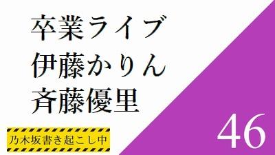 伊藤かりん卒業ライブ