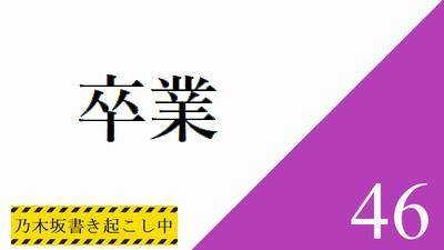 乃木坂46卒業一覧