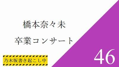 橋本奈々未卒業コンサート