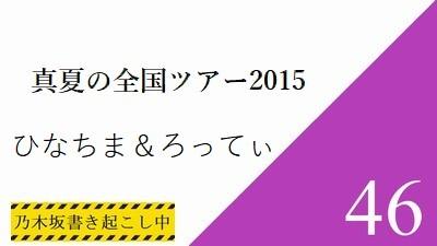 樋口日奈と川村真洋の真夏の全国ツアーオープニング映像
