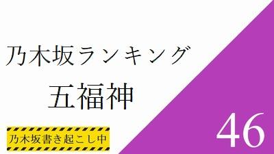 乃木坂五福神