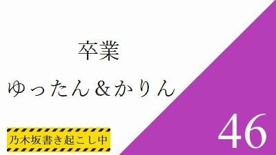 伊藤かりんと斉藤優里の卒業