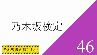 乃木坂46検定