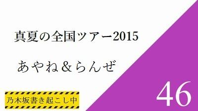 鈴木絢音と寺田蘭世の真夏の全国ツアーオープニング映像