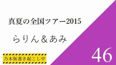 永島聖羅と能條愛未の真夏の全国ツアーオープニング映像