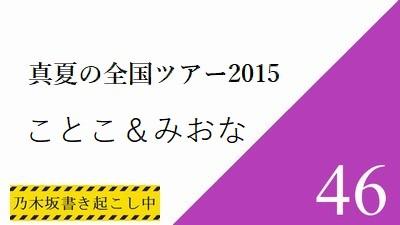 佐々木琴子と堀未央奈の真夏の全国ツアーオープニング映像