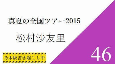 松村沙友里の真夏の全国ツアーオープニング映像