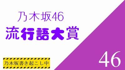 乃木坂46流行語大賞